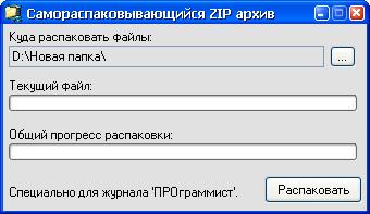 PureBasic - Создаем самораспаковывающийся ZIP архив.